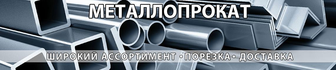 Черный металлопрокат